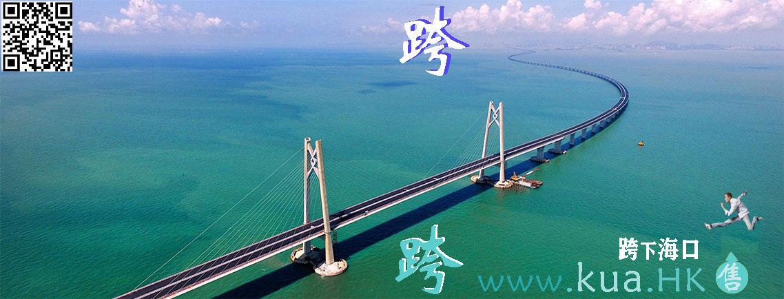 跨境电商   kua.hk——【域名:网上一块地】——九弟新媒体设计咨询有限公司